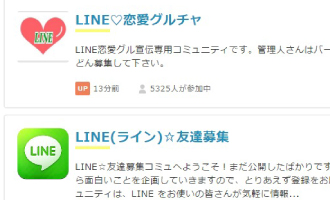 LINE系のコミュも充実してます